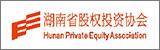 湖南省股权投资协会