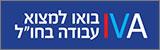 以色列风险投资协会IVA
